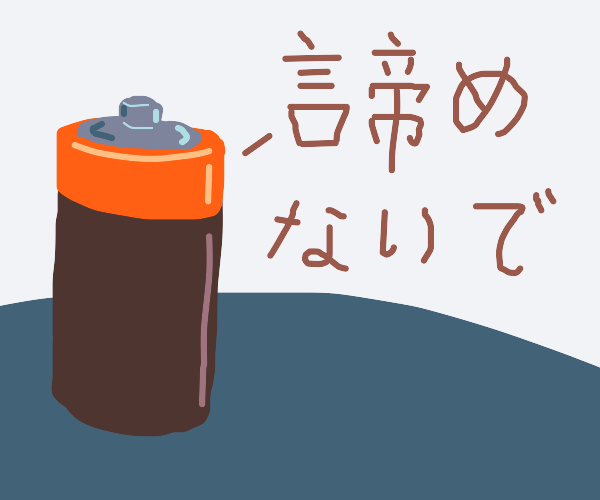 battery asks you to not give up in Japanese