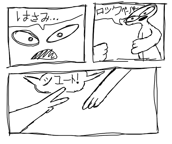 intense manga about rock, paper, scissors