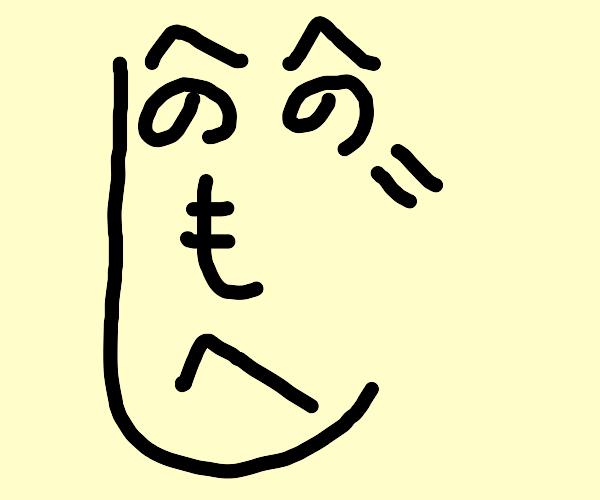 Henohenomoheji