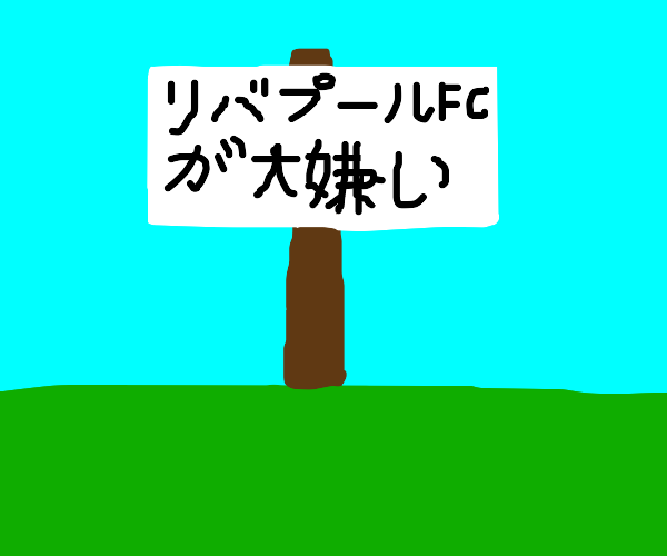 "Google translate ""I hate Liverpool FC"" to JPN"