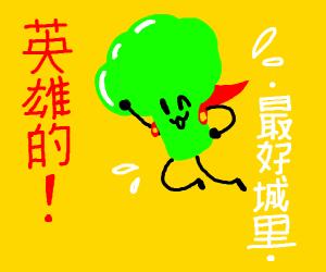 Superhero broccoli