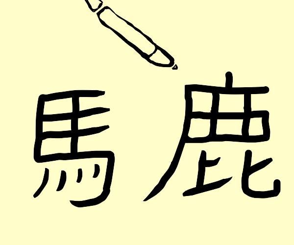 Your favourite kanji!