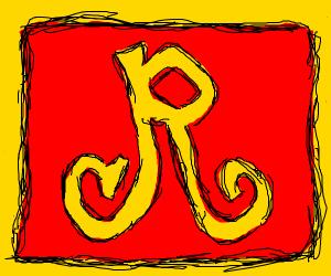 """a wonderful """"R"""" potrait"""