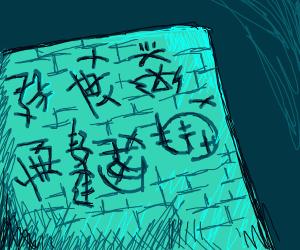 gliphs on a cyan wall