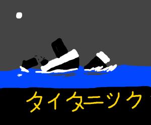 Japanese titanic