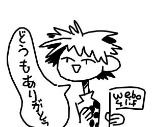Webo talk