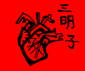 Abstract heart speaking an asian language