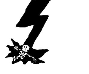 Lightning strikes a skeleton