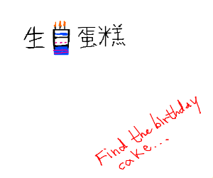 A birthday cake hides in Chinese script.