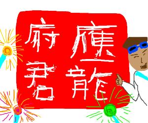 YinglongFlareon