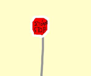Stop sign in greek