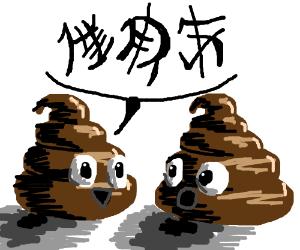 Poop emojis speak Japanese