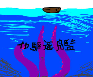 Japan's Jaws is tentacles instead of a shark