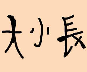 Nice chinese symbols